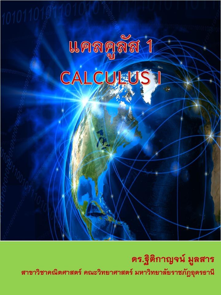 แคลคูลัส 1 (Calculus 1)
