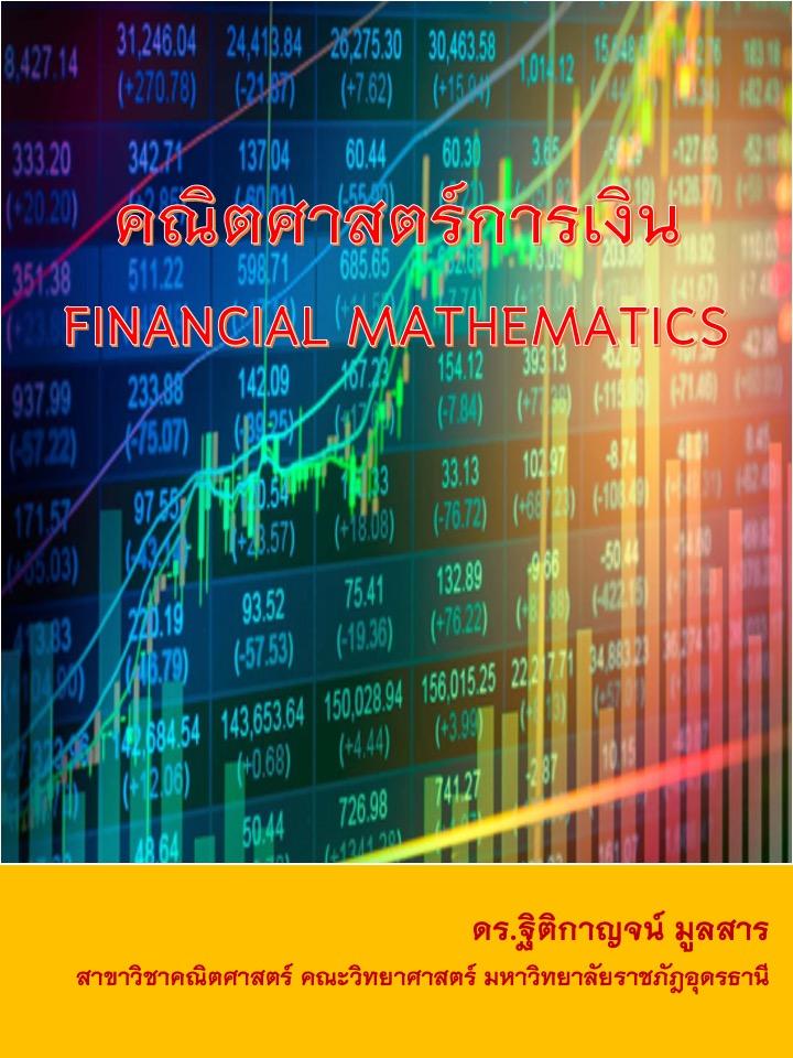 คณิตศาสตร์การเงิน (Financial Mathematics)