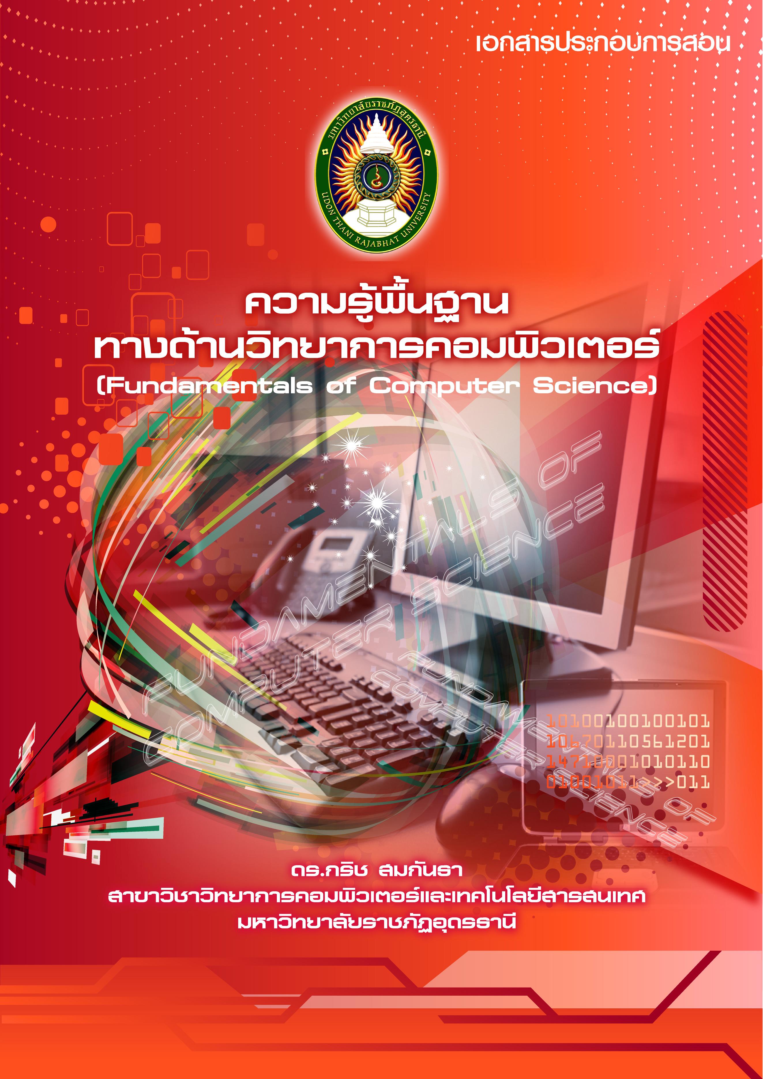 ความรู้พื้นฐานทางด้านวิทยาการคอมพิวเตอร์  (Fundamentals of Computer Science)