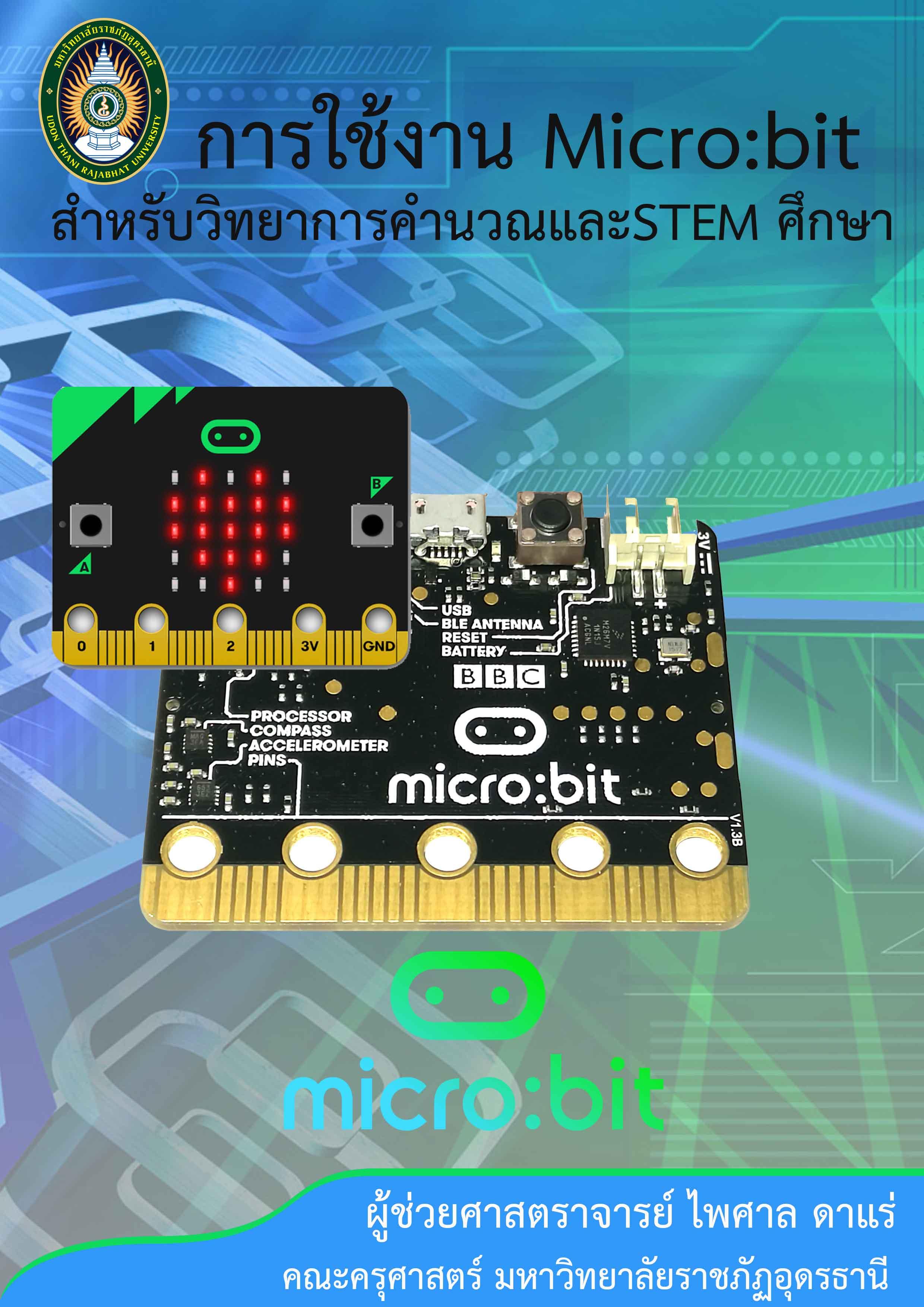 การใช้งาน Micro bit เบื้องต้น สำหรับวิทยาการคำนวณและSTEM ศึกษา