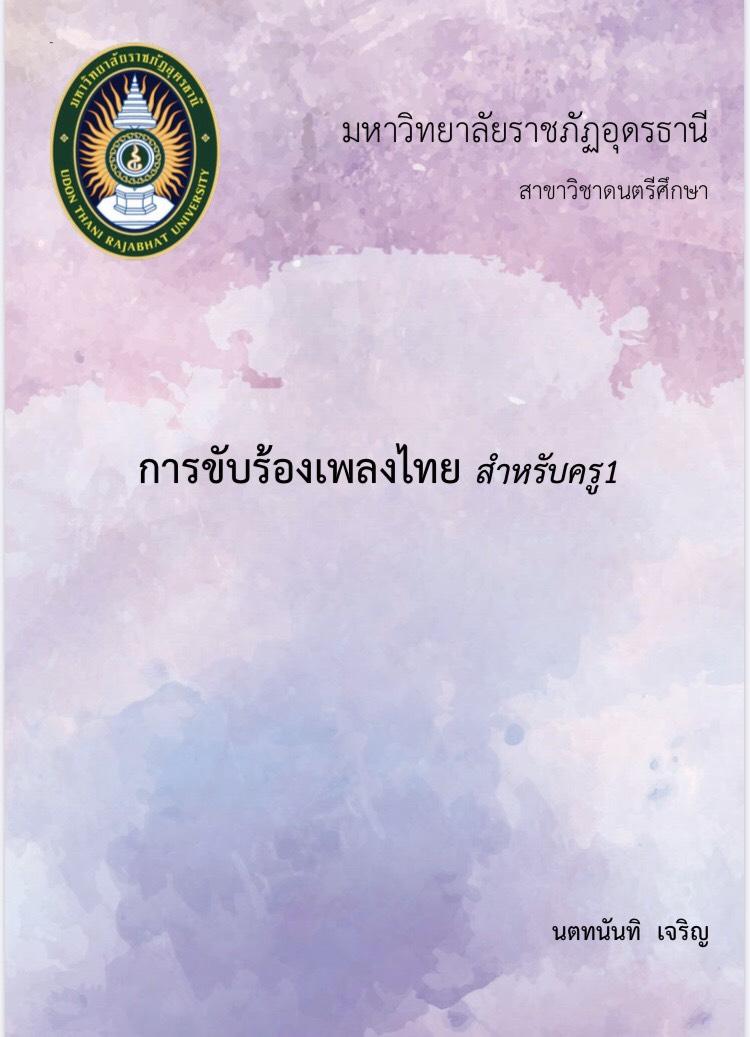 การขับร้องเพลงไทยสำหรับครู1